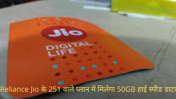 Reliance Jio के 251 वाले प्लान में मिलेगा 50GB हाई स्पीड डाटा