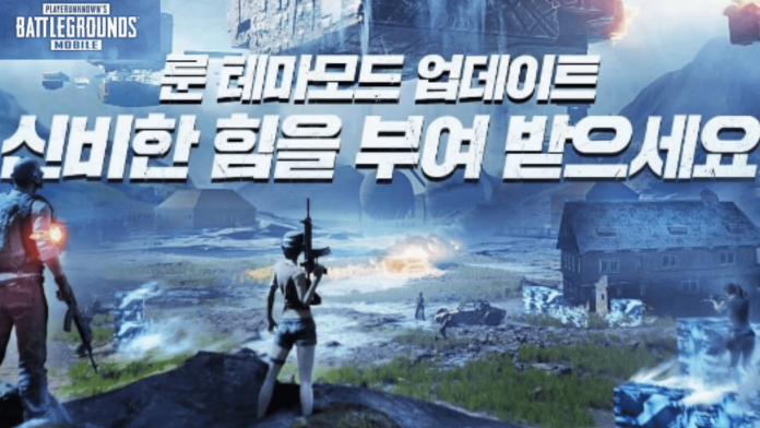 PUBG Mobile Korean Version 1.2 Runic Power
